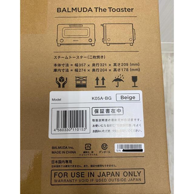 BALMUDA(バルミューダ)のバルミューダ トースター K05A-BG Beige スマホ/家電/カメラの調理家電(調理機器)の商品写真