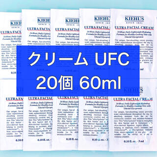 キールズ(Kiehl's)の【新品・匿名配送】キールズ クリーム UFC 20個 60ml サンプル(フェイスクリーム)
