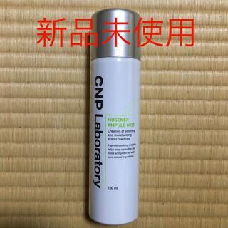 チャアンドパク(CNP)のcnp ミューゲナーミスト100ml(化粧水/ローション)