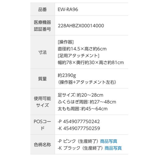 Panasonic(パナソニック)のPanasonic エアーマッサージャー レッグリフレ EW-RA96 スマホ/家電/カメラの美容/健康(ボディケア/エステ)の商品写真
