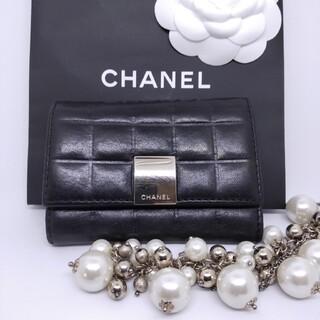 CHANEL - 7万円(新品時の参考価格)シャネル チョコバーキーケース