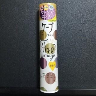 カオウ(花王)のケープ フリーアレンジ(微香性) 140g(ヘアスプレー)