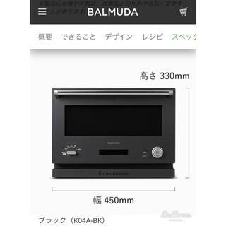 バルミューダ(BALMUDA)のバルミューダデザイン K04A-BK(電子レンジ)