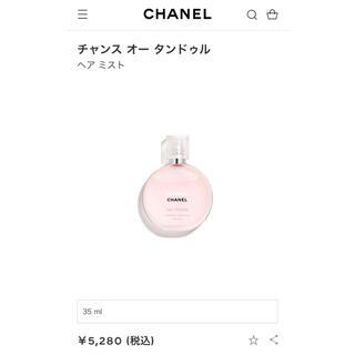シャネル(CHANEL)の【新品】CHANEL チャンス オータンドゥル シャネル ピンク(ヘアウォーター/ヘアミスト)