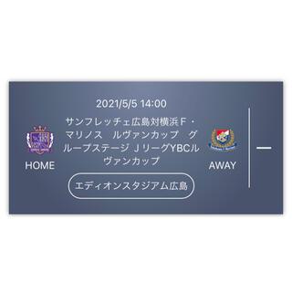 5/5ルヴァンカップ サンフレッチェ広島vs横浜Fマリノス(サッカー)