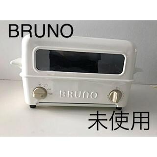 イデアインターナショナル(I.D.E.A international)のBRUNO ブルーノ トースターグリル 新品未使用 ホワイト(調理機器)