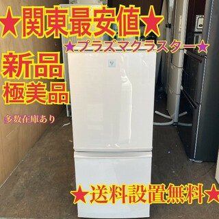 SHARP - 530-1★送料設置無料★プラズマクラスター インテリア 冷蔵庫