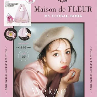 メゾンドフルール(Maison de FLEUR)の⚠️値下げ不可 メゾンドフルール Maison de FLEUR(ファッション)