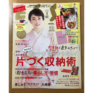 【扶桑社】ESSE2021年1月号(生活/健康)