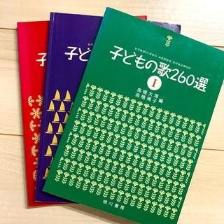 子どもの歌260選3冊セット(童謡/子どもの歌)