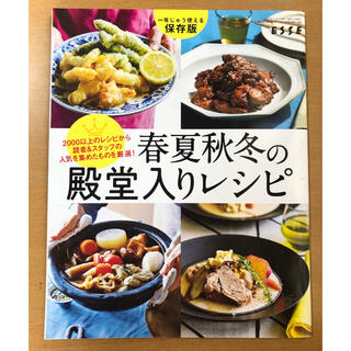 【扶桑社】ESSE春夏秋冬の殿堂入りレシピ(料理/グルメ)