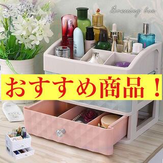 コスメボックス 2Dメイク 収納 メイクボックス 化粧 ボックス コスメ 化粧品(メイクボックス)