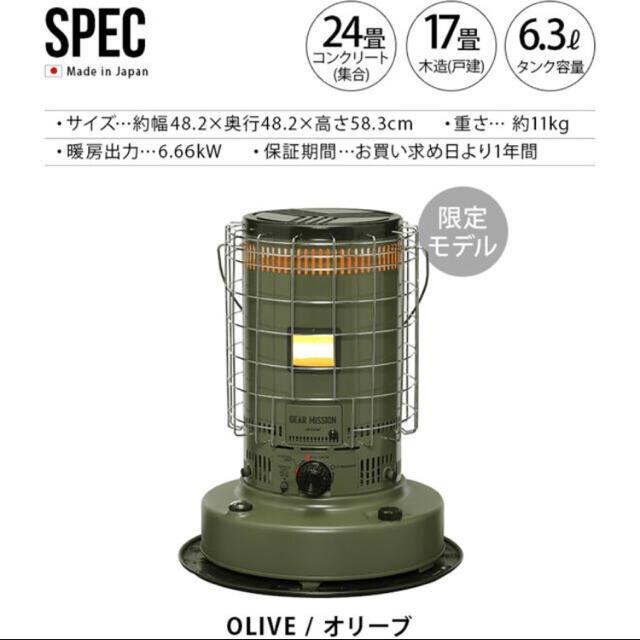 TOYOTOMI ギアミッション KS-GE67 オリーブ  スマホ/家電/カメラの冷暖房/空調(ストーブ)の商品写真
