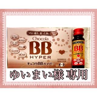 エーザイ(Eisai)の【チョコラBBハイパー10本➕チョコラBBライト10本】(コラーゲン)