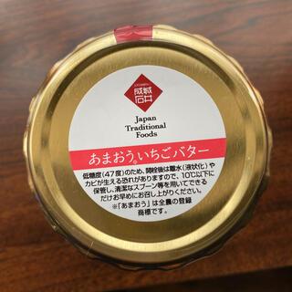 成城石井🍀あまおういちごバター🍀2瓶(缶詰/瓶詰)
