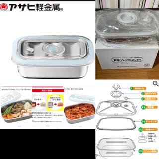 アサヒ軽金属 - アサヒ軽金属⭐️ステンレス製⭐️真空フレッシュボックスM❣️旧⭐️食品保存容器
