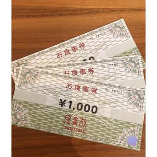 鳥貴族 お食事券(レストラン/食事券)
