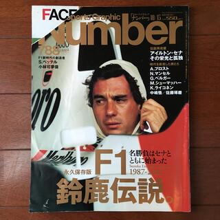 ブンゲイシュンジュウ(文藝春秋)の雑誌『Sports Graphic Number 788(F1 セナ)』【古本】(趣味/スポーツ)