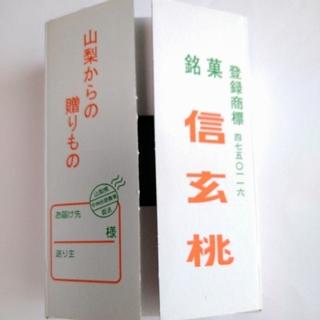 和菓子 本物そっくり 桃の空箱 (ミニチュア)