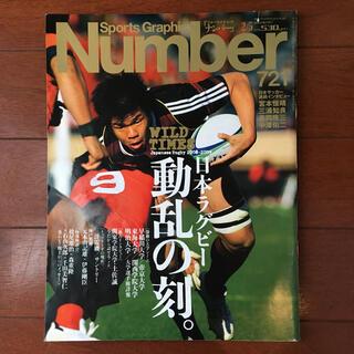 ブンゲイシュンジュウ(文藝春秋)の雑誌『Sports Graphic Number 721(ラグビー)』【古本】(趣味/スポーツ)