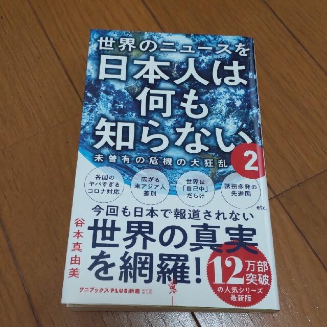 ワニブックス(ワニブックス)の世界のニュースを日本人は何も知らない 2 エンタメ/ホビーの本(ノンフィクション/教養)の商品写真