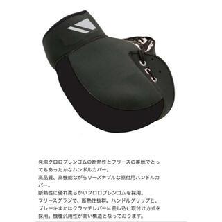 ヤマハ(ヤマハ)のバイク用ハンドルウォーマー(カバー)(装備/装具)