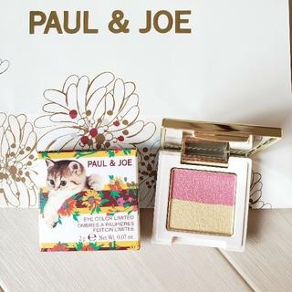 ポールアンドジョー(PAUL & JOE)の[新品] Paul & JOE  #016 アイカラー リミテッド(アイシャドウ)