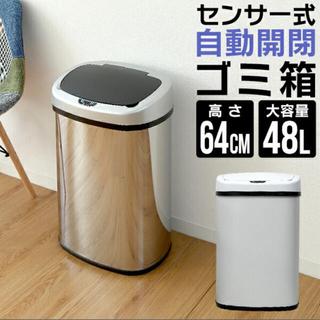 センサー式自動開閉ゴミ箱 48L ホワイト(ごみ箱)