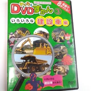 DVD 建設車  ずかん3 (キッズ/ファミリー)
