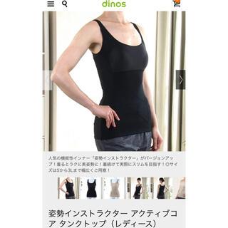 ディノス(dinos)の【miwaさま専用】新品⭐︎ディノス⭐︎姿勢インストラクター(エクササイズ用品)