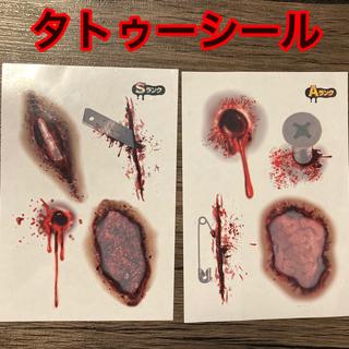 タトゥー風シール ハロウィン 仮装 コスプレ(小道具)