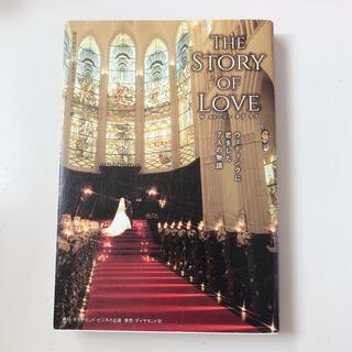 ダイヤモンドシャ(ダイヤモンド社)のTHE STORY OF LOVE ウェディングに恋をした7人の物語(ノンフィクション/教養)