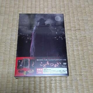 ヘイセイジャンプ(Hey! Say! JUMP)の新品DVD こどもつかい 滝沢秀明 Hey! Say! JUMP 有岡大貴(日本映画)