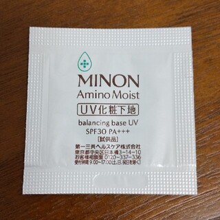 ミノン(MINON)のミノンUV下地サンプル(化粧水/ローション)