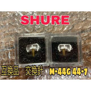 M44-7 - M44-G  互換品 SHURE  2個セット(ターンテーブル)