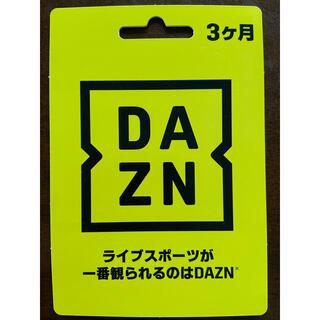DAZN ダゾーン 3ヶ月 無料視聴 コード(その他)