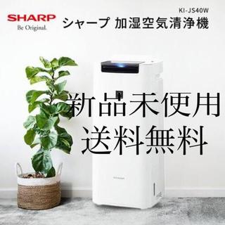 SHARP - シャープ KI-JS40-W プラズマ25000加湿空気清浄機
