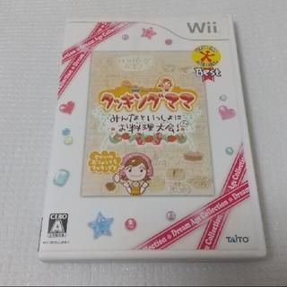 ウィー(Wii)のクッキングママ みんなといっしょにお料理大会!(Dream Age Collec(家庭用ゲームソフト)