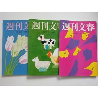 ブンゲイシュンジュウ(文藝春秋)の週刊文春 2021年 4/8号 4/15号 4/22号(ニュース/総合)