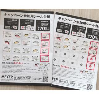 マイヤー(MEYER)のいなげや マイヤーシール30枚 高級調理器具がMAX70%offで購入可(ショッピング)