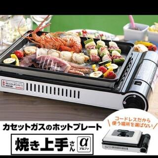 イワタニ(Iwatani)の【送料無料/新品】 イワタニ 「焼き上手さんα」 CB-GHP-A ホワイト(調理器具)