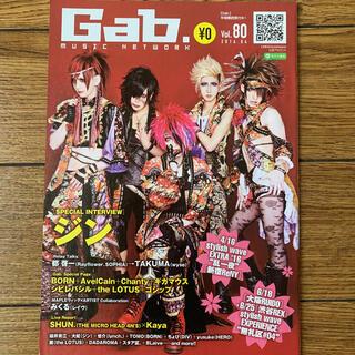 Gab. vol.80(アート/エンタメ/ホビー)