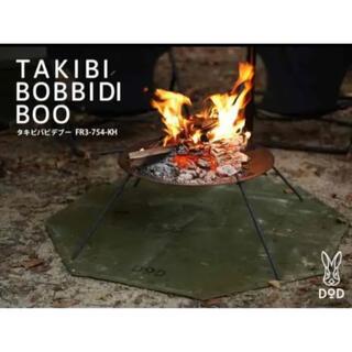 DOD 焚き火台シート カーキ タキビバビデブー 新品キャンプ アウトドアBBQ