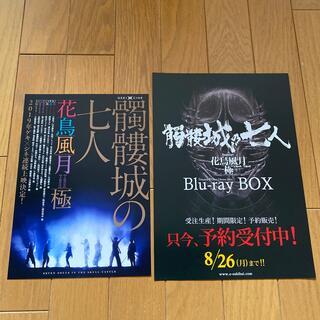 劇団☆新感線 髑髏城の七人 フライヤー 2種類(演劇)