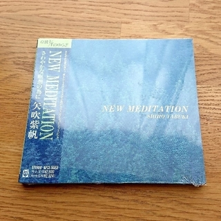 矢吹紫帆 NEW MEDITATION SHIHO YABUKI (ヒーリング/ニューエイジ)
