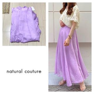 ナチュラルクチュール(natural couture)の新品 ナチュラルクチュール カラースカート(ロングスカート)
