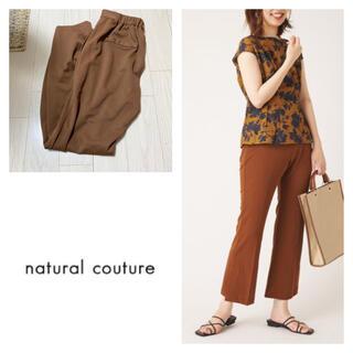 ナチュラルクチュール(natural couture)の新品 ナチュラルクチュール  パンツ(カジュアルパンツ)