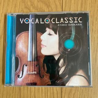 石川綾子 VOCALO CLASSIC(ボーカロイド)