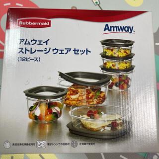 Amway - 新品未開封 ラバーメイド アムウェイ ストレージウェアセット12ピース