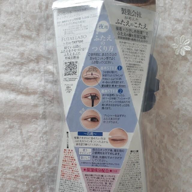 K-Palette(ケーパレット)のFUTAELABO フタエラボ by K-パレット ナイトアイリッドグルー 01 コスメ/美容のベースメイク/化粧品(その他)の商品写真